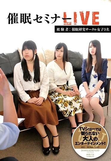 催眠セミナーLIVE 被験者:催眠研究サークル女子3名 [ANX-116/anx00116]