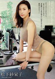 オフィスレディの湿ったパンスト 松下紗栄子 [ATID-327/atid00327]