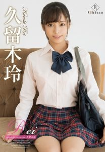 Rei good-by teenage・久留木玲 [REBD-437/h_346rebd00437]