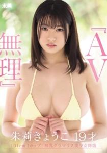 『AV無理』 朱莉きょうこ 19才 [MMND-180/mmnd00180]