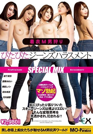 着衣M男狩り ぴたぴたジーンズハラスメント SPECIAL MIX [MOPE-033/mope00033]