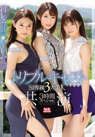 トリプルキャスト S1専属3大美人 共演3時間スペシャル [SSNI-688/ssni00688]