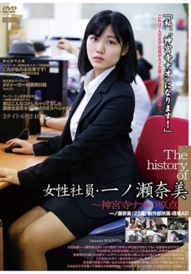The history of 女子社員・一ノ瀬奈美〜神宮寺ナオの原点〜 [C-491/140c02491]