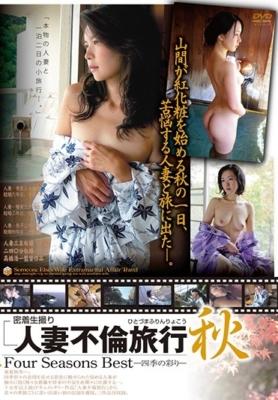 人妻不倫旅行 Four Seasons Best 秋 [C-498/140c02498]