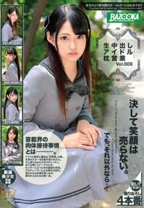 生中出しアイドル枕営業 Vol.006 [BAZX-221/61bazx00221]