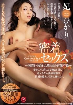 密着セックス 〜同情から始まった隣人との官能不倫〜 妃ひかり [JUL-139/jul00139]