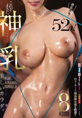 美しいカラダ。形良し大きさ良し乳首良し!! これぞまさに神乳8時間(RBB-175) [RBB-175/rbb00175]