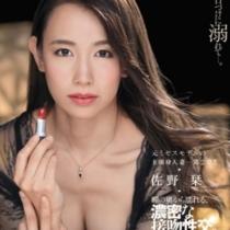 佐野栞<br><p>Shiori Sano</p>