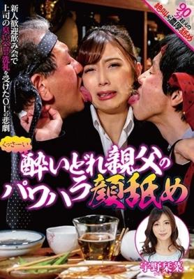 酔いどれ親父のパワハラ顔舐め 宇野栞菜 [NEO-716/433neo00716]