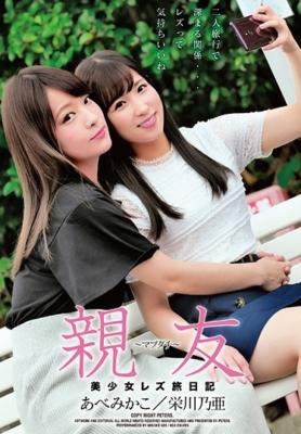 親友〜マブダチ〜 美少女レズ旅日記 [ZEX-385/h_720zex00385]