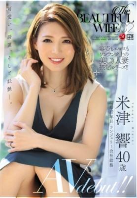 The BEAUTIFUL WIFE 02 米津響 40歳 AV debut!! [JUL-152/jul00152]