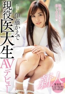 新人現役医大生AVデビュー 伊藤かえで [MIFD-105/mifd00105]