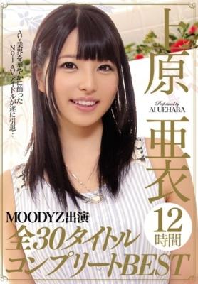 上原亜衣MOODYZ出演全30タイトル12時間コンプリートBEST [MIZD-024/mizd00024]