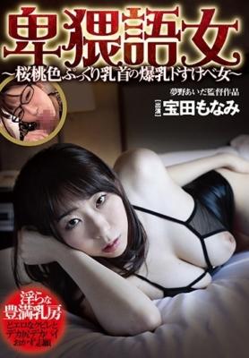 卑猥語女 宝田もなみ [MMYM-035/mmym00035]