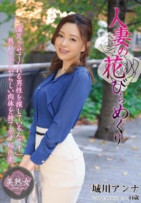 人妻の花びらめくり 城川アンナ [MYBA-020/myba00020]