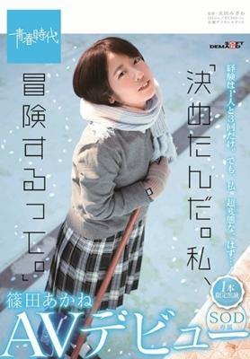 「決めたんだ。私、冒険するって。」 篠田あかね SOD専属AVデビュー [SDAB-126/1sdab00126]