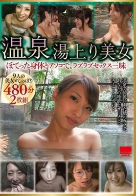 温泉湯上り美女 ほてった身体とアソコで、ラブラブセックス三昧 [HODV-471/5642hodv21471]