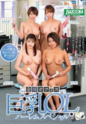 全裸オフィス巨乳OLハーレムスペシャル [MDBK-091/61mdbk00091]