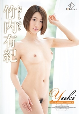 Yuki sporty specialty・竹内有紀 [REBD-454/h_346rebd00454]