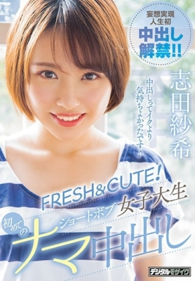 FRESH&CUTE!ショートボブ女子大生初めてのナマ中出し 志田紗希 [HND-821/hnd00821]