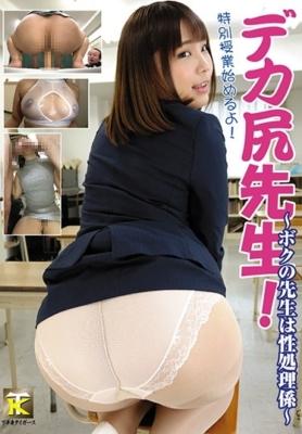 デカ尻先生!〜ボクの先生は性処理係〜 川原かなえ [KTB-034/ktb00034]