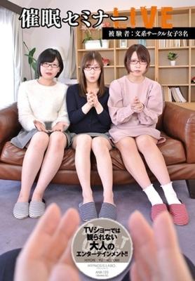 催●セミナーLIVE 被験者:文系サークル女子3名 [ANX-123/anx00123]