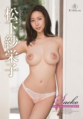 Saeko simply beautiful 松下紗栄子 [REBD-422/h_346rebd00422]