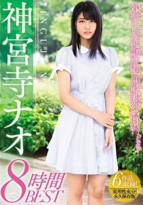神宮寺ナオ8時間BEST [MIZD-134/mizd00134]