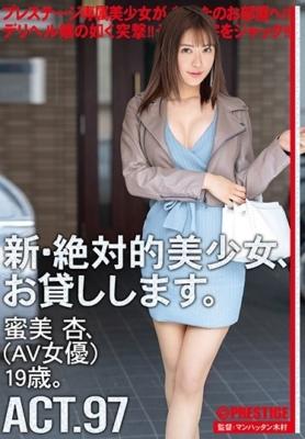 新・絶対的美少女、お貸しします。 97 蜜美杏(AV女優)19歳。 [CHN-187/118chn00187]