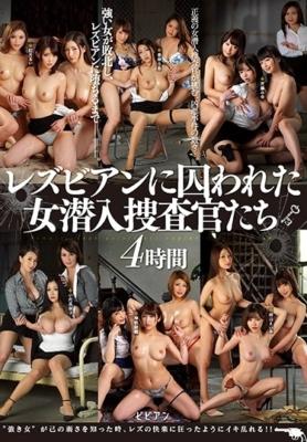 レズビアンに囚われた女潜入捜査官たち 4時間 [BBSS-036/bbss00036]