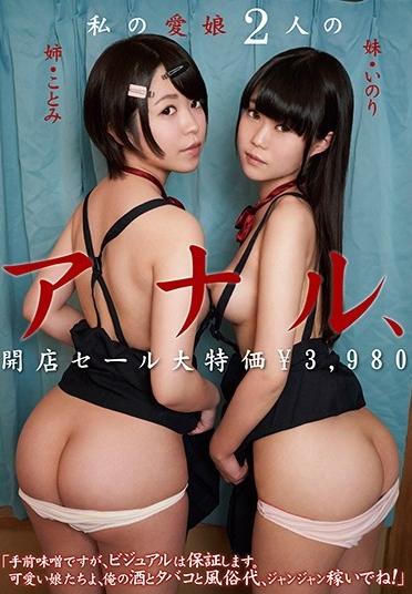 私の愛娘2人のアナル、開店セール大特価¥3,980 [KTKL-082/ktkl00082]
