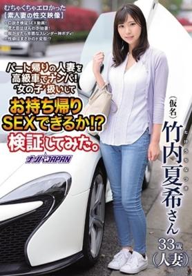 パート帰りの人妻を高級車でナンパ!'女の子′扱いしてお持ち帰りSEXできるか!?検証してみた。 竹内夏希 [NNPJ-391/nnpj00391]