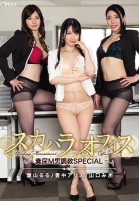 スカハラオフィス 〜糞尿M男調教SPECIAL〜 [OPUD-322/opud00322]