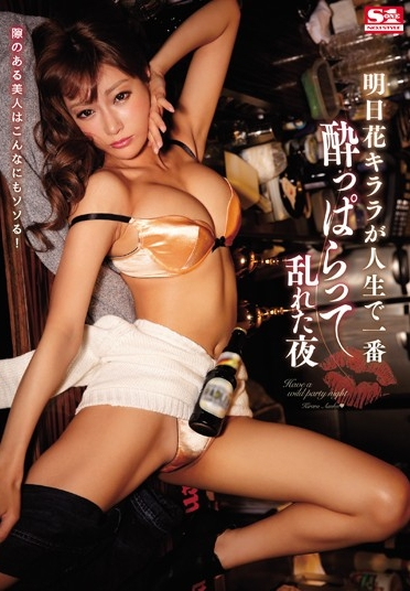 明日花キララが人生で一番酔っぱらって乱れた夜 [SNIS-615/snis00615]