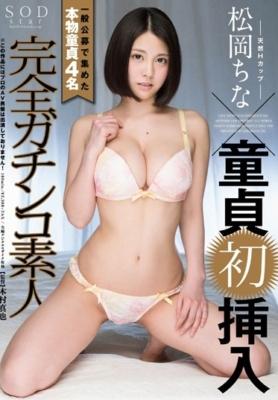 松岡ちな×完全ガチンコ素人 童貞初挿入 [STAR-600/1star00600]