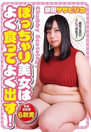 ぽっちゃり美女はよく食ってよく出す! 餅田ササピリカ [STD-421/433std00421]