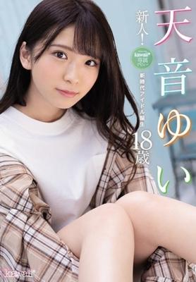 新人!kawaii*専属デビュ→天音ゆい18歳 新時代アイドル誕生 [CAWD-112/cawd00112]