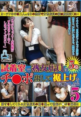 試着室で熟女店員にチ●ポ出して裾上げをお願いしたら 5 [MOKO-028/h_254moko00028]