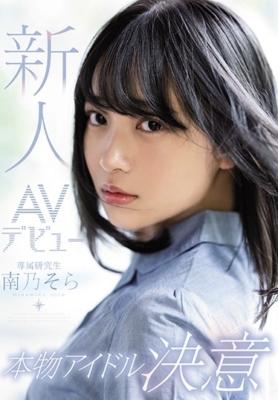 新人AVデビュー本物アイドル決意 南乃そら [MIDE-812/mide00812]