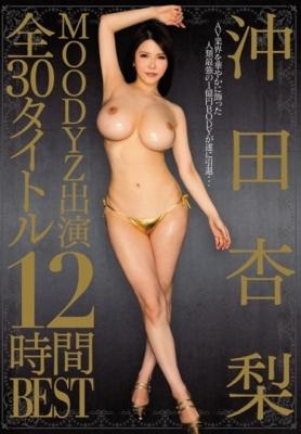 沖田杏梨MOODYZ出演全30タイトル12時間BEST [MIZD-030/mizd00030]