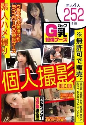 素人ハメ撮り個人撮影 REC.08 [KAGD-008/118kagd00008]