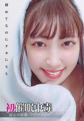 初催●中毒 彼女の初潮-ファースト- 加賀美さら [ANX-127/anx00127]