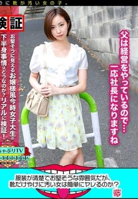 服装が清楚でお堅そうな雰囲気だが、靴だけやけに汚い女は簡単にヤレるのか?説 [KBTV-009/h_1514kbtv00009]