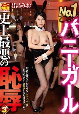 No.1バニーガール史上最悪の恥辱3 君島みお [GVH-122/13gvh00122]