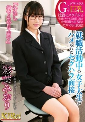 「わたし何でもやります」就職活動中の女子大生がハメられたセクハラ面接 彩葉みおり [052KIR-015]