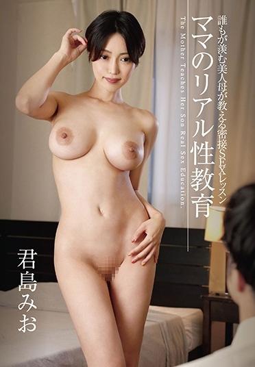 ママのリアル性教育 君島みお [GVH-139/13gvh00139]